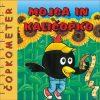 Čopkometer (CD)-1951